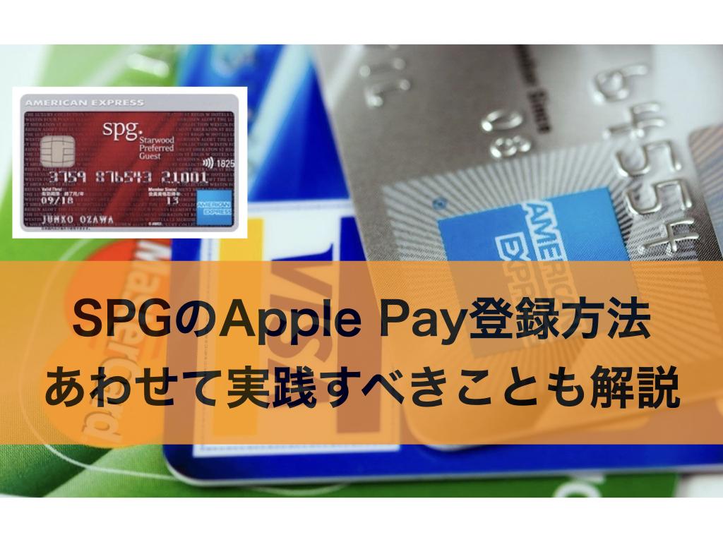 SPGアメックスのApple Pay登録方法・あわせて実践すべきことも解説