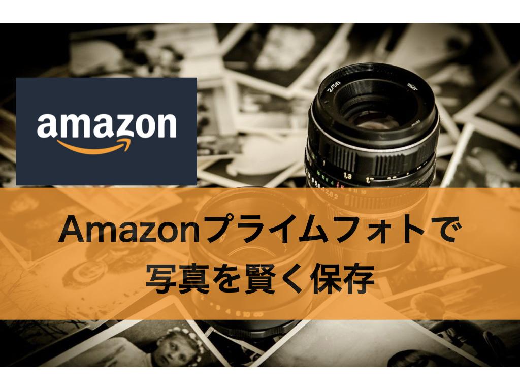 Amazonプライムフォトで写真を賢く保存!おすすめする理由も解説!