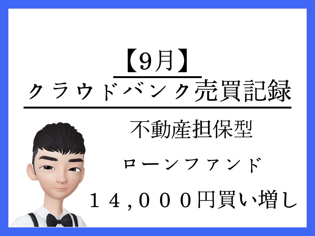 【9月】クラウドバンクで14,000円分買い増し