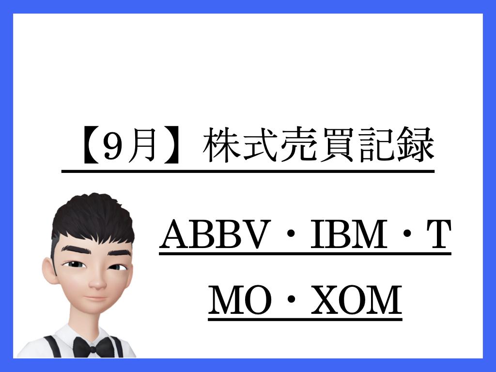 【ABBV・IBM・T・MO・XOM】米国高配当銘柄を約50万円分買い増し