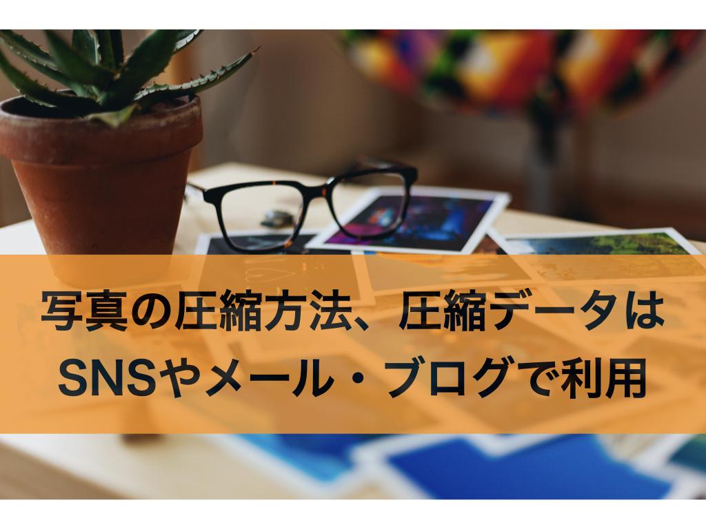 【超簡単】写真の圧縮方法、圧縮データはSNSやメール・ブログで利用