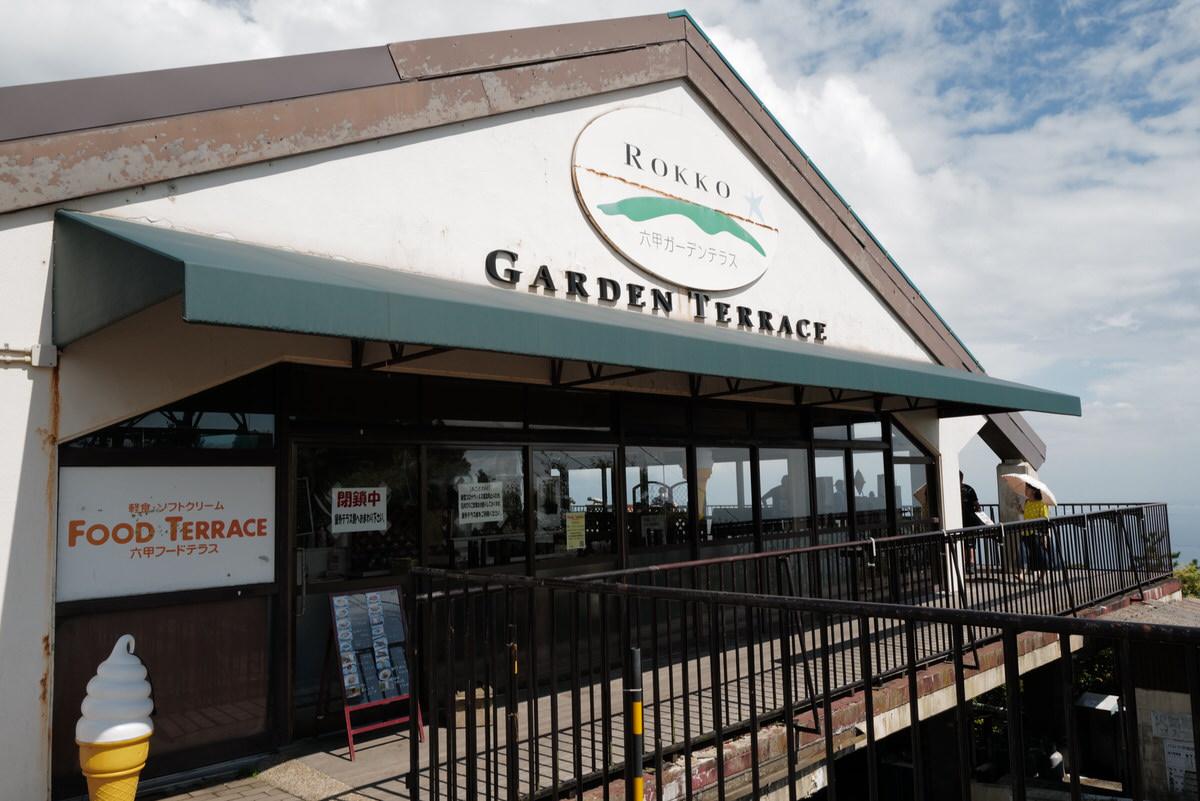 【兵庫】六甲ガーデンテラスで景色と食べ物を満喫!日帰りドライブ