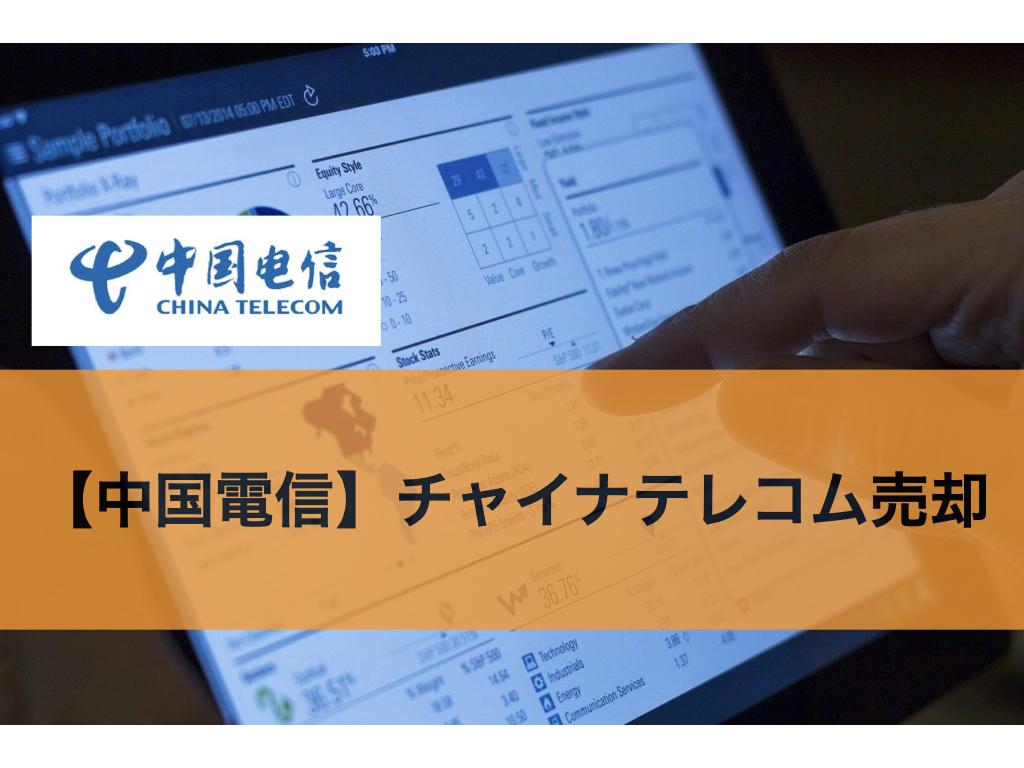 【中国電信】NW証券取引所で上場廃止される中国電信(チャイナテレコム)売却