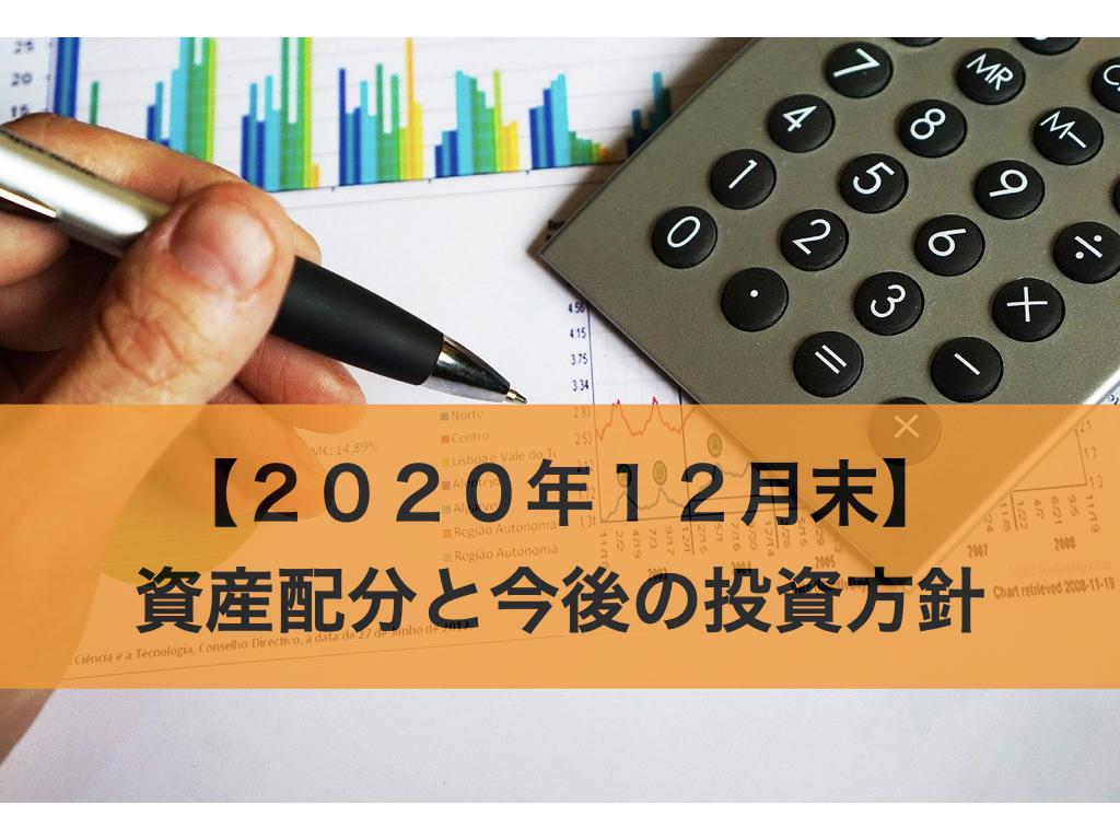 資産配分(アセットアロケーション)と今後の投資方針【2020年12月末】