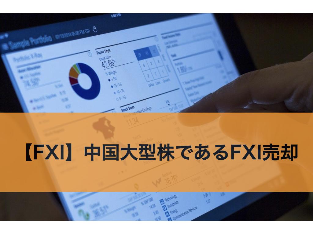 【FXI】中国大型株であるFXI売却