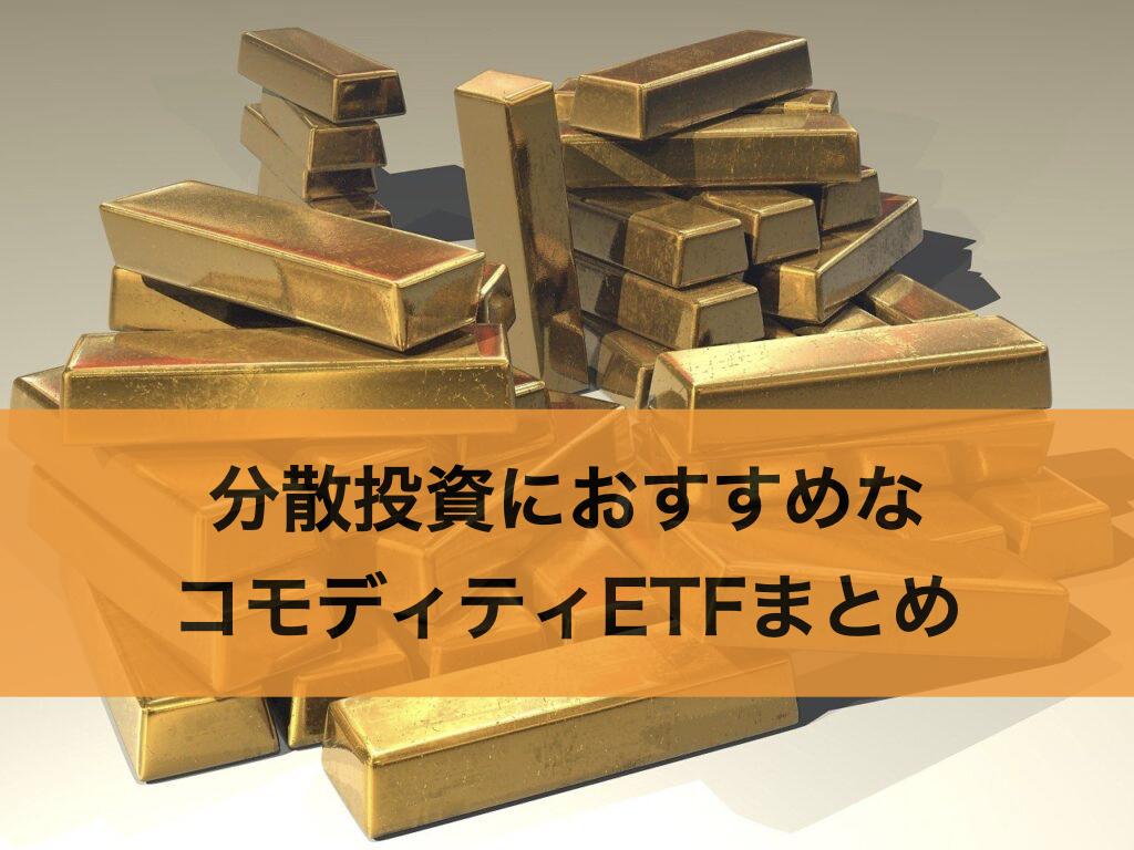 分散投資におすすめなコモディティETFまとめ【永久保存版】