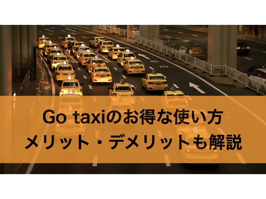 Go taxiのお得な使い方について解説!メリット・デメリットも解説!