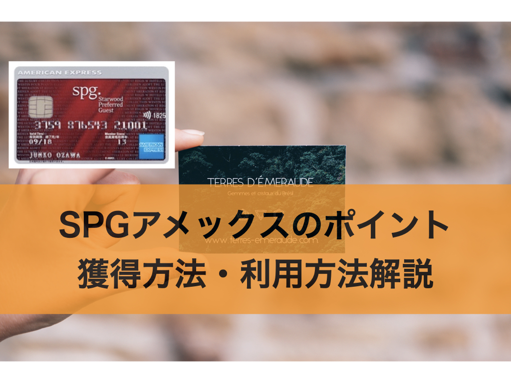 SPGアメックスのポイント獲得方法・お得な利用方法を解説!